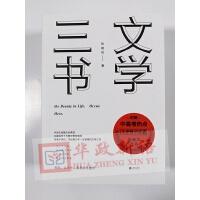 正版 张晓风文学三书 北京联合出版有限公司