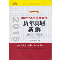 2015国家公务员录用考试历年真题新解2005~2014(2015年国家公务员考试用书)