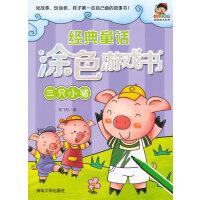 经典童话涂色游戏书――三只小猪(小小毕加索创意美术系列)