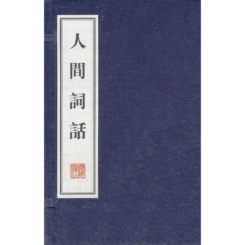 人间词话(宣纸线装 一函两册 文华丛书系列)