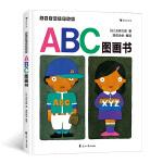 五味太郎启蒙系列:ABC图画书