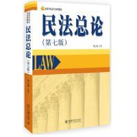 民法总论(第七版)