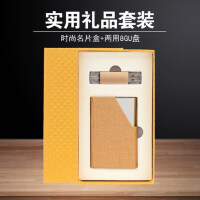 创意礼品名片盒 商务实用礼品名片夹+手机两用U盘8G礼盒定制logo