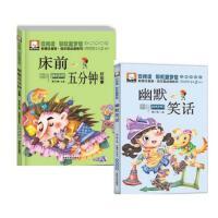 云阅读 床前五分钟好故事+幽默笑话 宝宝故事书 3-6岁注音版彩图美绘本 儿童图书6-7岁儿童书籍7-10岁 故事书籍