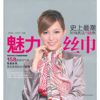 魅力丝巾:*潮时尚系法158例