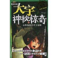 大宇神秘惊奇(第3季)(第3册 总第38册):心怀鬼胎 月下悬棺