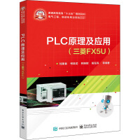 PLC原理及应用(三菱FX5U) 电子工业出版社