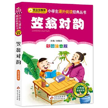 笠翁对韵(彩图注音版)小学生语文新课标必读丛书 全国名校班主任隆重推荐,专为孩子量身订做的阅读书目。畅销10年,经久不衰,发行量超过7000万册,中国小学生喜爱的图书之一。