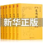 道德经 精注全译 全6册