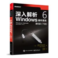 深入解析Windows操作系统 第6版 下册 Windows技术参考书 Windows Server 2008 R2核