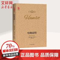 哈姆雷特(中英双语珍藏版) 译林出版社