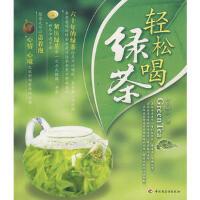【二手旧书9成新】轻松喝绿茶叶羽晴川9787501963522中国轻工业出版社