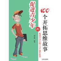 促进青少年的100个开拓思维故事(电子书)