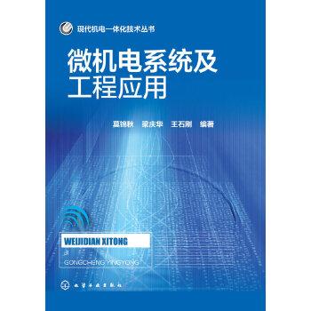 微机电系统及工程应用 国内**一套全面介绍先进机电一体化技术的实用性丛书
