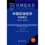 区域蓝皮书:中国区域经济发展报告(2019~2020)