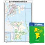 中华人民共和国分省系列地图:澳门特别行政区地图(0.749米*1.068米 盒装折叠)