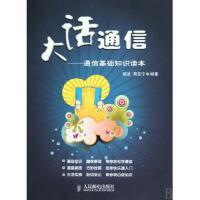 大话通信--通信基础知识读本 杨波//周亚宁