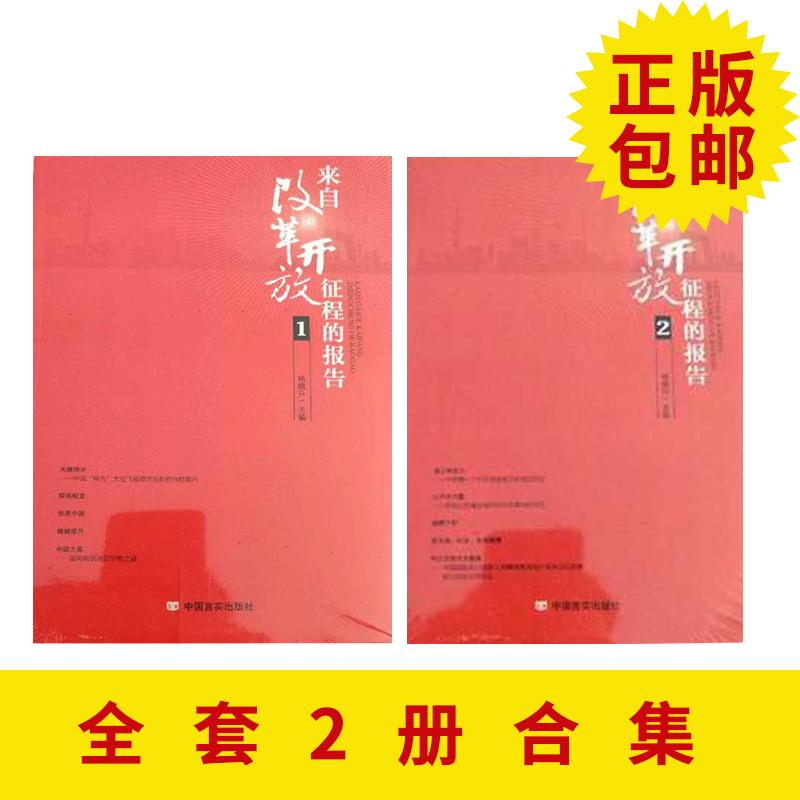 正版现货  来自改革开放征程的报告1、2 合集 中国言实出版社 天梯神示 探海蛟龙 快递中国 嫦娥揽月