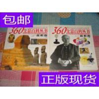 [二手旧书9成新]360°全景百科丛书.探索卷.上、下册 两本同售 /?