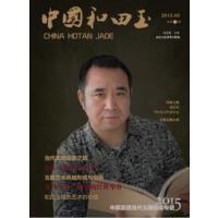 中国和田玉(第18辑)