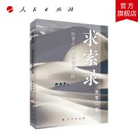 求索录―一位考古学者的探索之路 人民出版社