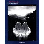 艺术摄影(北京摄影函授学院系列教材)