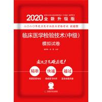 临床医学检验技术(中级)模拟试卷 2020版