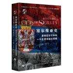 华文全球史042・塞尔维亚史:困扰欧罗巴一千五百年的火药桶