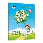 53随堂测 小学数学 二年级上册BSD 北师大版 2021秋季 含参考答案