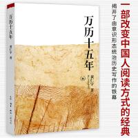 万历十五年 中国大历史作者 黄仁宇作品系列 明朝历史书籍 人民的名义