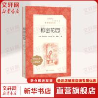 秘密花园(经典名著口碑版本) 人民文学出版社
