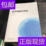 """[二手旧书9成新]医学细胞生物学(第3版)/""""十二五""""普通高等教?"""