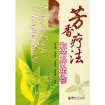 芳香疗法与芳疗植物