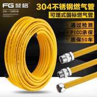 斐格304不锈钢燃气管金属波纹管煤气管天然气热水器可埋墙管配件