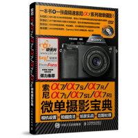 索尼a7/a7S/a7R/a7II/a7SII/a7RII微单摄影宝典:相机设置+拍摄技法+场景