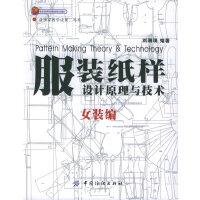 服装纸样设计原理与技术:女装编/北京市高等教育精品教材立项项目
