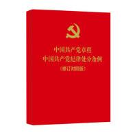 正版 中国共产党章程 中国共产党纪律处分条例 (修订对照版) 人民出版社