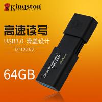 【儿童节特惠价,5.17~5.21日】金士顿 U盘 64gu盘 高速USB3.0 DT100 G3 64G U盘高速u