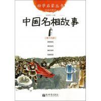 中国名相故事(经典珍藏版)/幼学启蒙丛书 赵镇琬