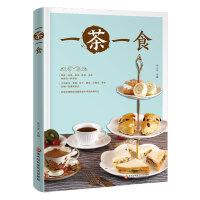 一茶一食 朱小芳 主编 茶叶花茶制作方法 中式糕点/饼干/蛋挞/三明治 在轻松愉快的温馨茶会中享受休闲时光 饮食营养