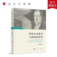 黑格尔法哲学人格理论研究 人民出版社