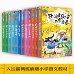张秋生小巴掌经典童话(升级注音版 套装共12册)