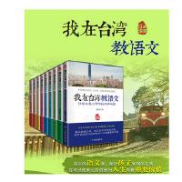 我在台湾教语文系列 套装9册 小学初高中语文教材教科书课外辅导书语文教师用书亲子青少年阅读写作文 含教孩子学会做人的《论语》 时代图书专营店