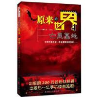 【二手旧书8成新】 原来的世界 4,亡灵墓地(亡灵的墓地被一群盗墓贼惊扰) 缪热[著] 北京联合出版公司 978755
