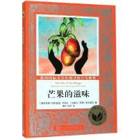芒果的滋味/ 大奖儿童小说
