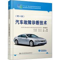 汽车故障诊断技术(第4版)/崔选盟 人民交通出版社