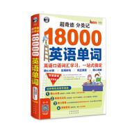 《超奇迹 分类记 18000英语单词,英语口语词汇学习,英语入门,一站式搞定》