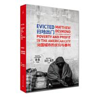 理想国纪实・扫地出门:美国城市的贫穷与暴利(NO:002)