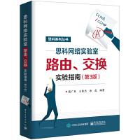思科网络实验室路由、交换实验指南(第3版)