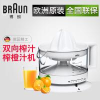 德国 Braun/博朗 CJ3000 电动 榨橙汁机 柳橙机 进口大功率 插电